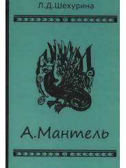 А. Мантель: издатель, литератор, художник, коллекционер и музейный деятель - Л. Шехурина