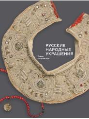 Русские народные украшения - Е. Мадлевская
