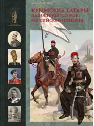 Крымские татары на военной службе Российской империи - Андрей Сакович