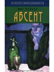 Абсент - Ф. Бейкер