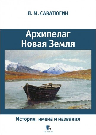 Архипелаг Новая Земля. История, имена и названия - Л.М. Саватюгин