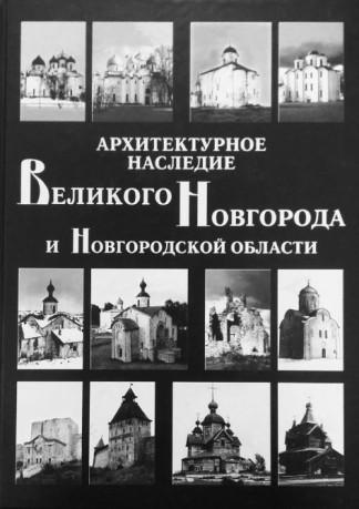 Архитектурное наследие Великого Новгорода и Новгородской области - М.И. Мильчик