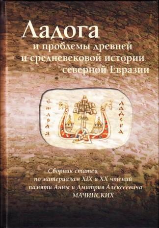 Ладога и проблемы древней и средневековой истории  северной Евразии