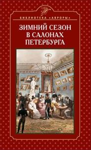 Зимний сезон в салонах Петербурга - Жерихина Е.И.