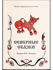 Северные сказки (в 2-х книгах)- Н.Е. Ончуков