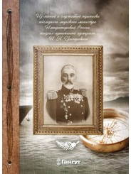 Из личной и служебной переписки последнего морского министра Императорской России генерал-адьютанта адмирала И.К. Григоровича