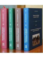 Боевые патроны стрелкового оружия (в 4-х книгах) - В.Н. Дворянинов