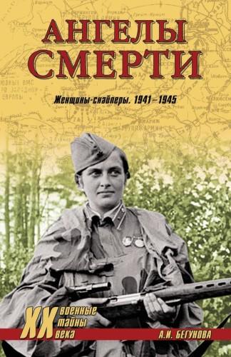 Ангелы смерти. Женщины-снайперы. 1941-1945 - А.И. Бегунова