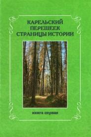 Карельский перешеек. Страницы истории. Книга первая