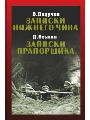Записки нижнего чина. 1916 год - В. Падучев