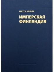 Имперская Финляндия - М. Клинге