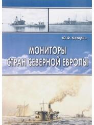 Мониторы стран Северной Европы - Каторин Ю.Ф.