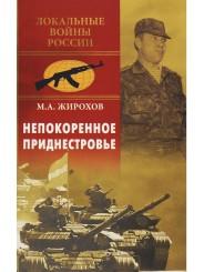 Непокоренное Приднестровье - М.А. Жирохов