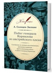 Побег генерала Корнилова из австрийского плена - А. Солнцев-Засекин