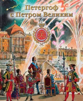 Петергоф с Петром Великим - В.М. Воскобойников