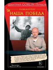 Разведопрос: Наша Победа - Д. Ю. Пучков