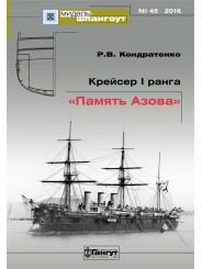 """Мидель-Шпангоут №45. Крейсер 1 ранга """"Память Азова"""" - Кондратенко Р.В."""