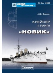"Мидель-Шпангоут №3А. Крейсер II ранга ""Новик"" - А.Ю. Емелин"