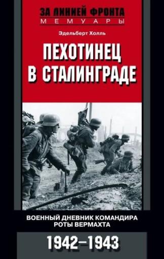 Пехотинец в Сталинграде. Военный дневник командира роты вермахта. 1942-1943 - Эдельберт Холль