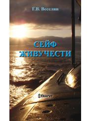 Сейф живучести - Веселин Г.В.