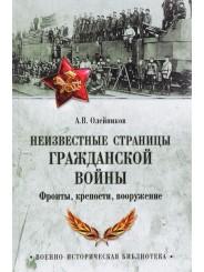 Неизвестные страницы Гражданской войны. Фронты, крепости, вооружение - А.В. Олейников
