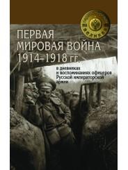 Первая мировая война 1914-1918 гг. в дневниках и воспоминаниях офицеров Русской императорской армии