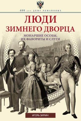 Люди Зимнего дворца. Монаршие особы, их фавориты и слуги - И. Зимин