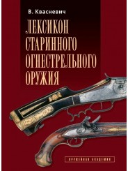 Лексикон старинного огнестрельного оружия - В. Квасневич