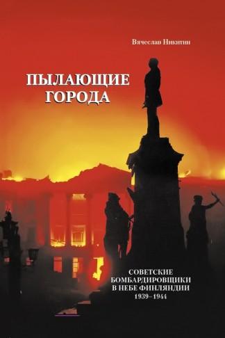 Пылающие города. Советские бомбардировщики в небе Финляндии 1939-1944 - Вячеслав Никитин