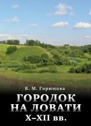 Городок на Ловати X-XII вв.. К проблеме становления города Северной Руси - В.М. Горюнова