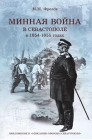 Минная война в Севастополе в 1854-1855 годах - М.М. Фролов