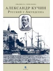 Александр Кучин. Русский у Амудсена - Л. Симакова