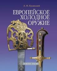 Европейское холодное оружие - А.Н. Кулинский