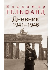 Дневник 1941-1946 - Владимир Гельфанд