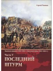 Крымская кампания (1854-1856 гг.) Восточной войны (1853-1856 гг.). Часть V. Последний штурм - Сергей Ченнык