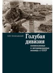 Голубая дивизия, военнопленные и интернированные испанцы в СССР - Елпатьевский А.В.