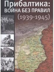 Прибалтика. Война без правил (1939-1945) - Ю.З. Кантор