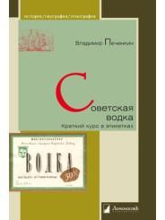 Советская водка. Краткий курс в этикетках - В. Печенкин