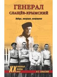 Генерал Слащёв-Крымский. Победы, эмиграция, возвращение - О.С. Смыслов