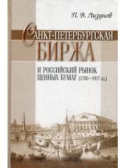 Санкт-Петербургская биржа и Российский рынок ценных бумаг (1703-1917 гг.) - Лизунов П.В.