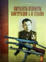 Пистолеты-пулеметы конструкции А.И. Судаева - А.С. Ющенко