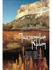 Подземный Крым - Дмитрий Тарасенко