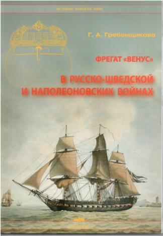 "Фрегат ""Венус"" в Русско-Шведской и Наполеоновских войнах - Г.А. Гребенщикова"