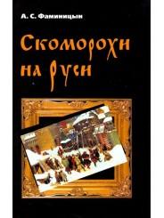 Скоморохи на Руси - А.С. Фаминицын