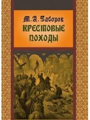 Крестовые походы - М. Заборов