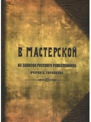 В мастерской. Из записок русского ремесленника - А. Таранцо