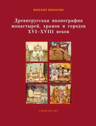 Древнерусская иконография монастырей, храмов и городов XVI-XVIII веков - Михаил Мильчик