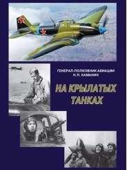 На крылатых танках - Каманин Н.П.