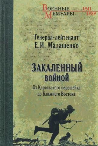 Закаленный войной: от Карельского перешейка до Ближнего Востока - Е.И. Малашенко