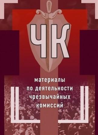 ЧК: материалы по деятельности чрезвычайных комиссий - В. Чернов, А. Чумаков и др.
